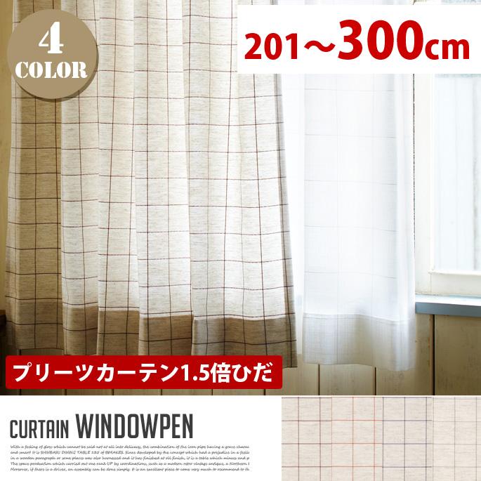 Windowpen (ウィンドウペン) プリーツカーテン【1.5倍ひだ】 (幅:201-300cm)全4色(BR、OR、BL、GRY)送料無料