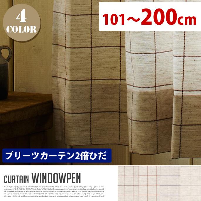 Windowpen (ウィンドウペン) プリーツカーテン【2倍ひだ】 エレガントスタイル (幅:101-200cm)全4色(BR、OR、BL、GRY)送料無料