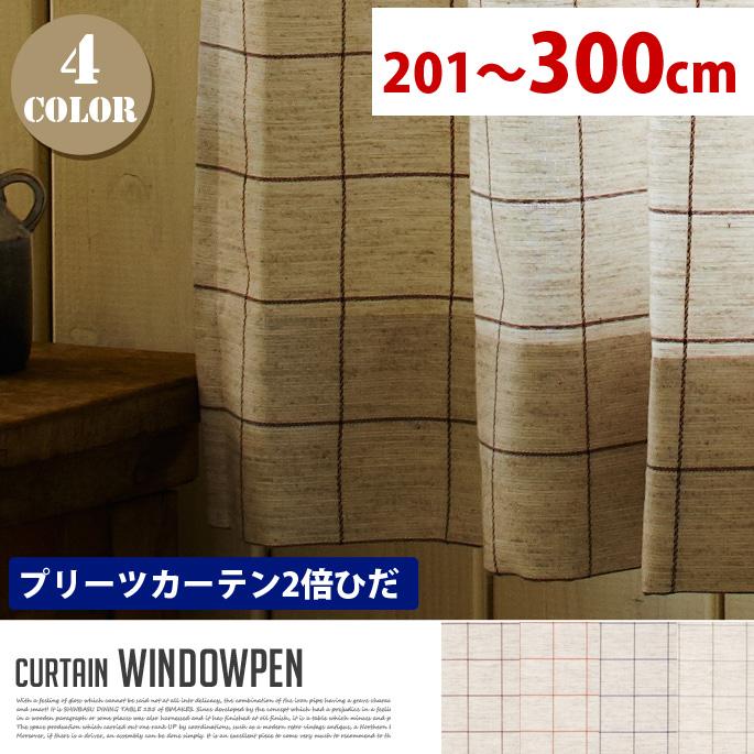Windowpen (ウィンドウペン) プリーツカーテン【2倍ひだ】 エレガントスタイル (幅:201-300cm)全4色(BR、OR、BL、GRY)送料無料