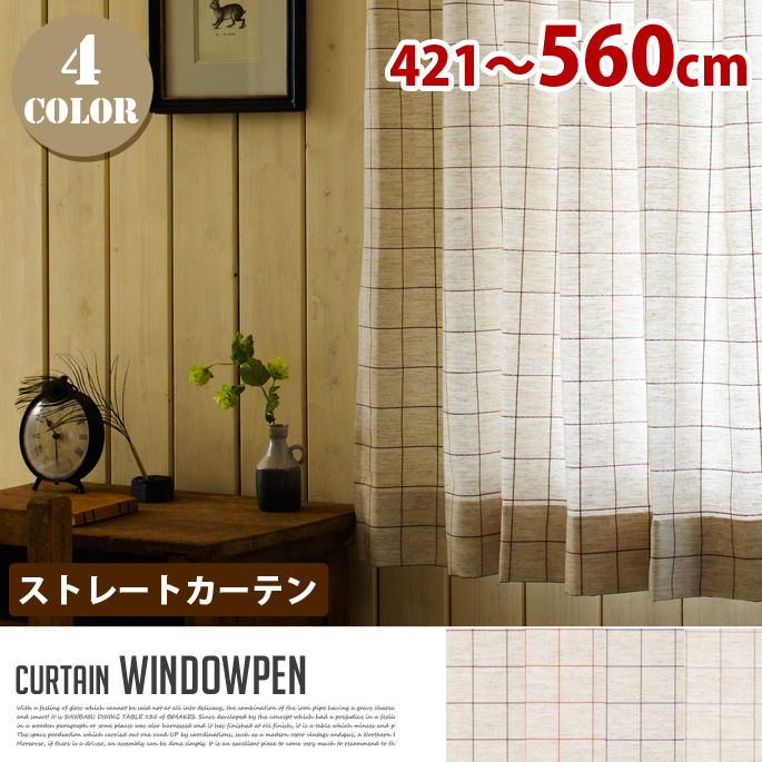 Windowpen (ウィンドウペン) ストレートカーテン【ひだ無】 フラットスタイル (幅:421-560cm)全4色(BR、OR、BL、GRY)送料無料