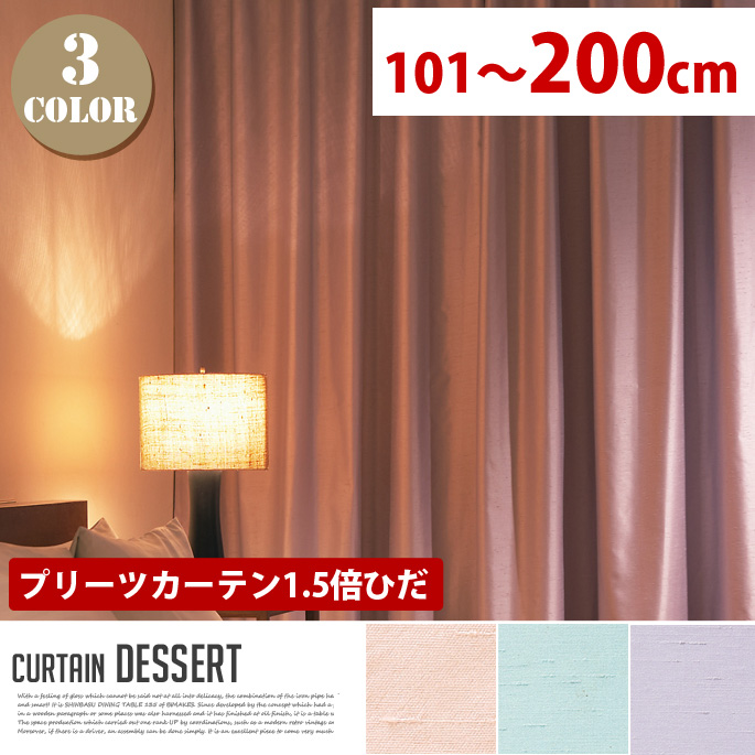 Dessert (デザート) プリーツカーテン【1.5倍ひだ】 遮光1級 (幅:101-200cm)送料無料 全3色(PI、BL、PR)