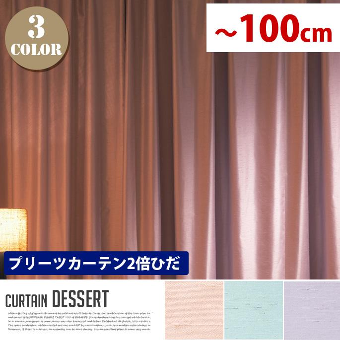 Dessert (デザート) プリーツカーテン【2倍ひだ】 遮光1級 エレガントスタイル (幅:-100cm)送料無料 全3色(PI、BL、PR)