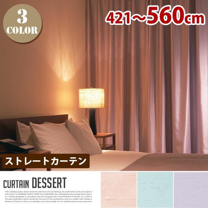 Dessert (デザート) ストレートカーテン【ひだ無】 遮光1級 フラットスタイル (幅:421-560cm)送料無料 全3色(PI、BL、PR)