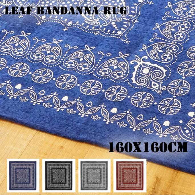 Leaf Bandanna Rug(リーフバンダナ ラグ) 160×160cm 3171 全4色(Black、Burgundy、Gray、Navy) 送料無料