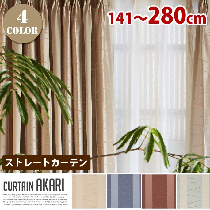 Akari (アカリ) ストレートカーテン【ひだ無】 フラットスタイル (幅:141-280cm)全4色(BE、BL、BR、GN)送料無料