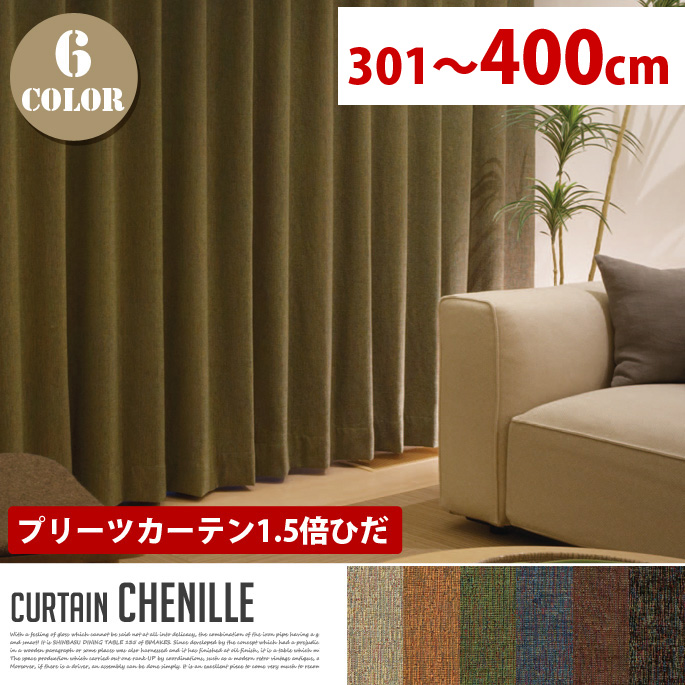 Chenille (シェニール) プリーツカーテン【1.5倍ひだ】 (幅:301-400cm)全6色(BE、OR、GN、NV、BR、BK)送料無料