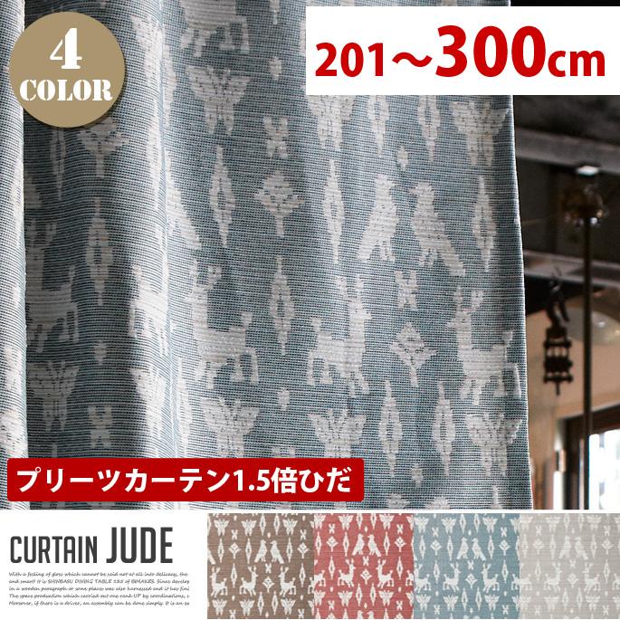 Jude (ジュート) プリーツカーテン【1.5倍ひだ】 (幅:201-300cm)全4色(BR、RD、GN、GRY)送料無料