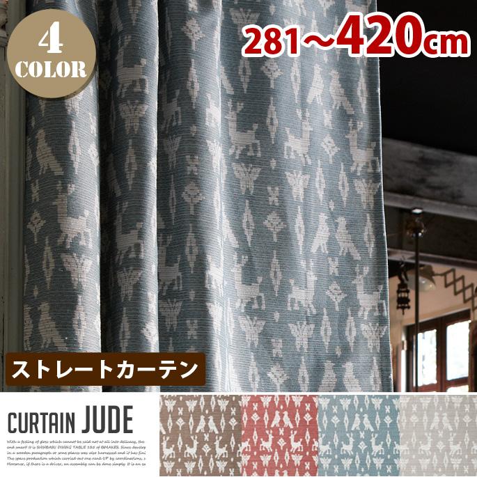 Jude (ジュート) ストレートカーテン【ひだ無】フラットスタイル (幅:281-420cm)全4色(BR、RD、GN、GRY)送料無料