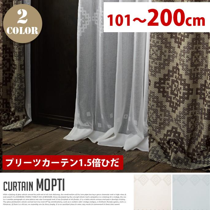 Mopti (モプティ) プリーツレースカーテン【1.5倍ひだ】 (幅:101-200cm)全2色(IV、BL)送料無料