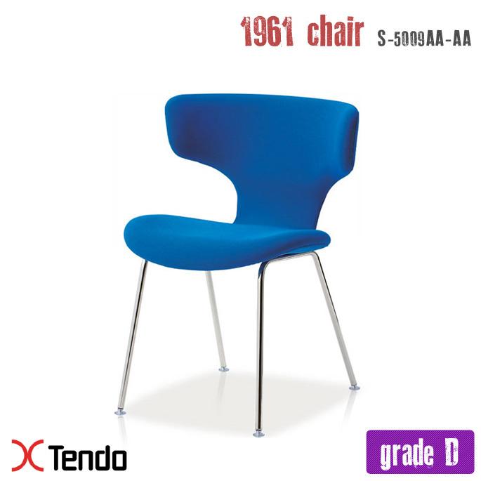 チェア(Chair) S-5009AA-AA グレードD 1961年 天童木工(Tendo mokko) 剣持 勇(Isamu Kenmochi) 送料無料