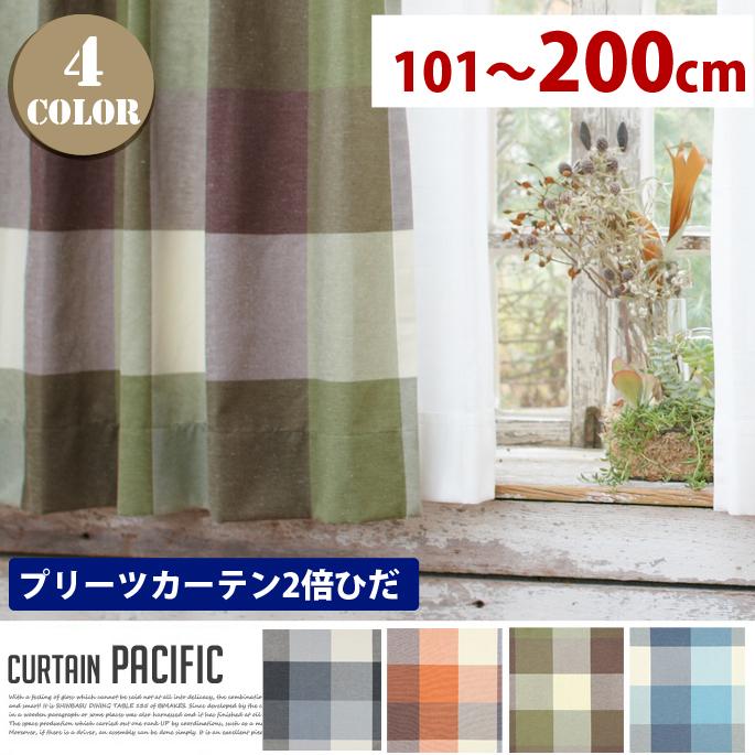 Pacific(パシフィック) プリーツカーテン【2倍ひだ】 エレガントスタイル (幅:101-200cm)送料無料 全4色(ブラウン、グリーン、ブルー、ブラック)