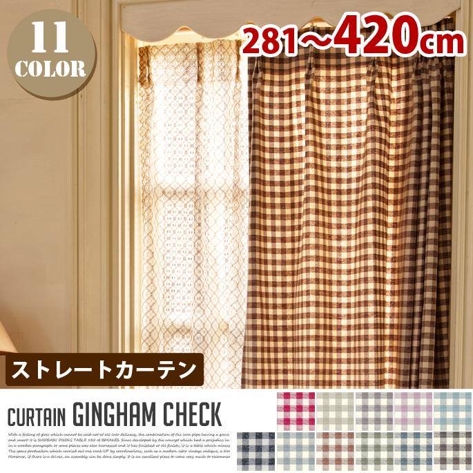 Gingham Check(ギンガムチェック) ストレートカーテン【ひだ無】 フラットスタイル (幅:281-420cm)送料無料 カラー(レッド・ベージュ・ブラウン・ピンク・ライトブルー・グレー・ライトブラウン・ネイビー・ダークグリーン・ダークブラウン・ブラック)