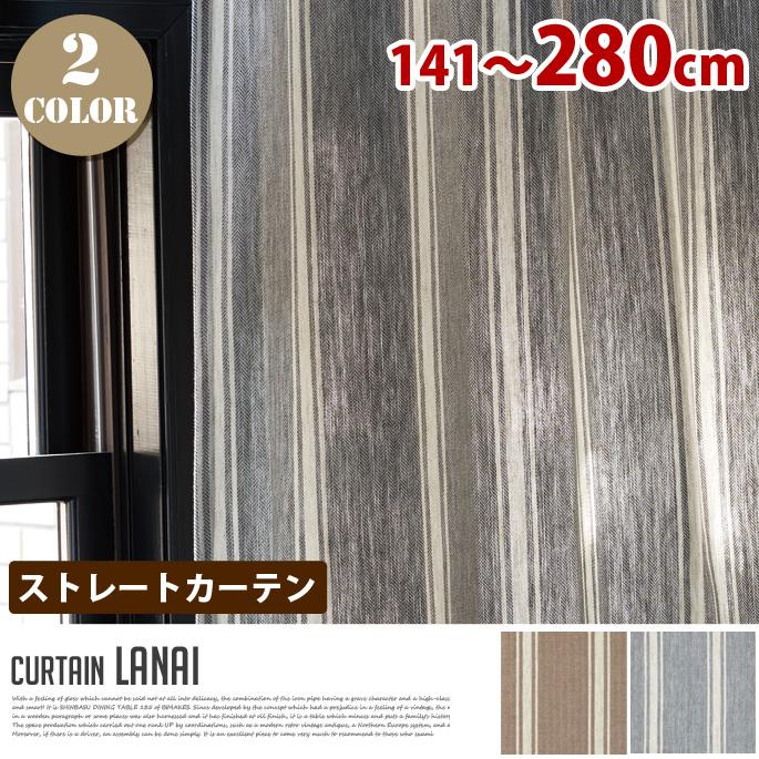 Lanai(ラナイ) ストレートカーテン【ひだ無】 フラットスタイル (幅:141-280cm)送料無料 カラー(ブラウン・グレー)全2色