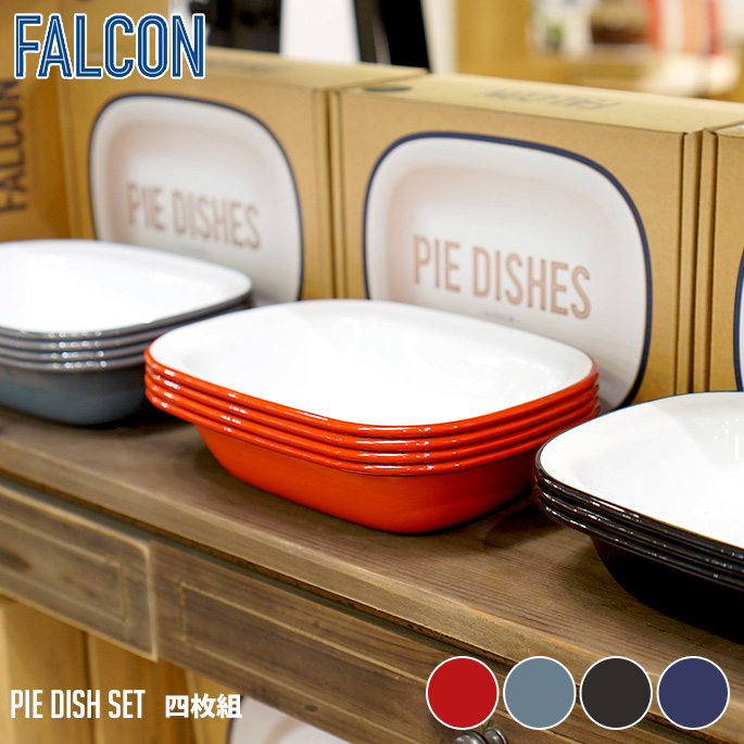 FALCON PIE DISH (ファルコン パイディッシュ)4set 全4カラー(Original White with Blue ・Pillarbox Red ・Pigeon Grey・Coal Black )