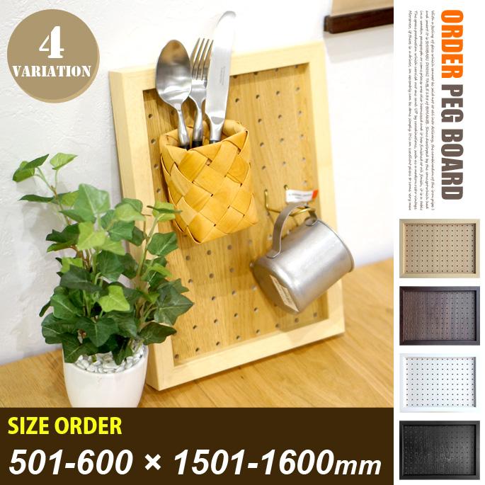 ORDER PEG BOARD 501-600×1501-1600 mm(オーダーペグボード 501-600×1501-1600 mm)有孔ボード サイズオーダー カット壁掛け収納 DIY パンチングボード 送料無料 JIG(ジェイアイジー) カラー(ナチュラル・ブラウン・ホワイト・ブラック)