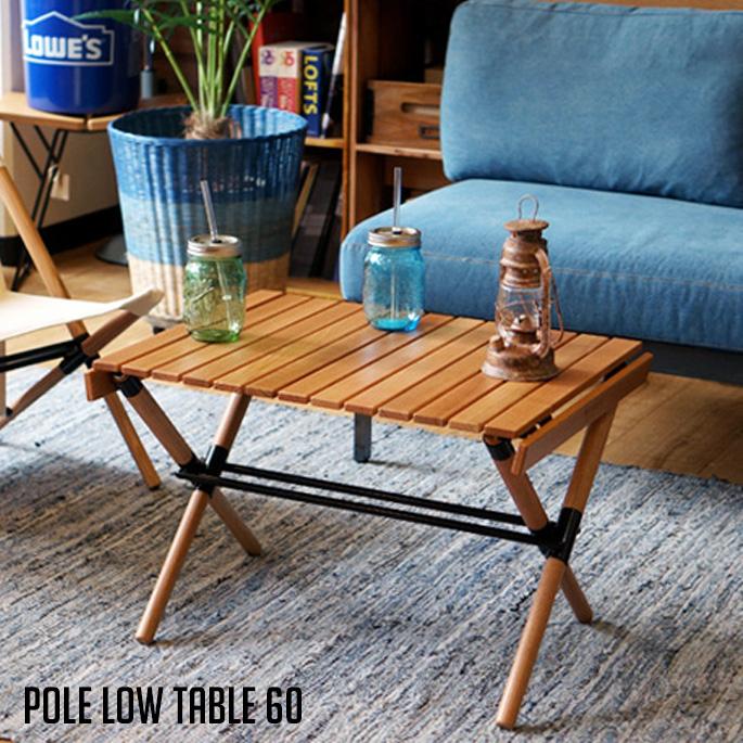 フォールディングテーブル アウトドア&インドア兼用 Pole Low Table幅60cm 組立式 POL-T60