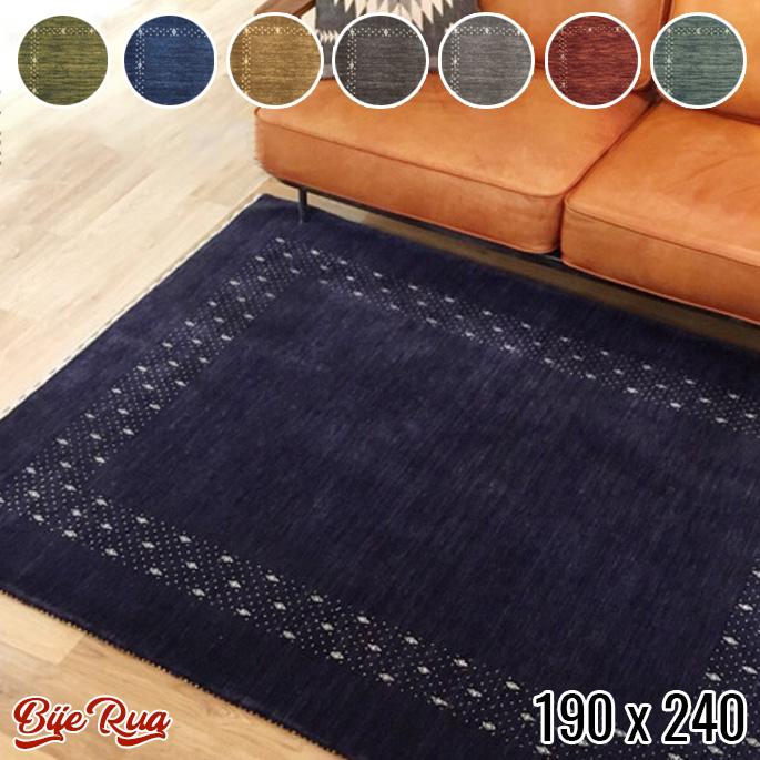 ギャッベ GABBEH BIラグ BI-RUG 190×240cm インド製 手織り 絨毯 4カラー(LGY・DGY・BR・BL)