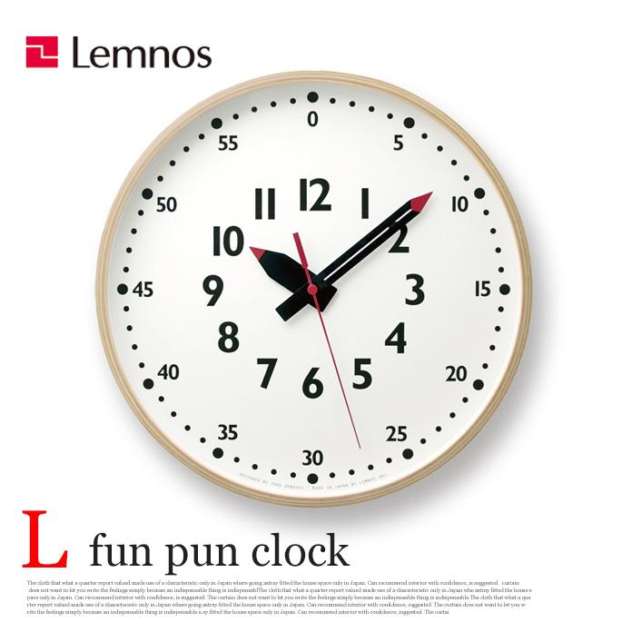 【送料無料】 掛け時計 ふんぷんくろっく fun pun clock Lサイズ YD14-08 L レムノス Lemnos ウォールクロック 2017年グッドデザイン賞受賞 デザイン時計 壁掛け時計 木製 北欧 西海岸 おしゃれ 新築祝い 引っ越し祝い 結婚祝い 入学祝い ギフト プレゼント