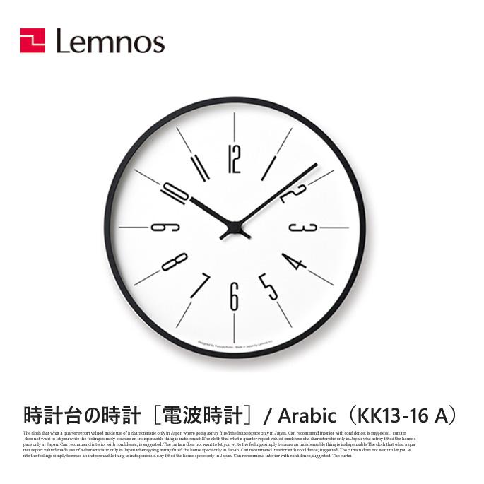 【送料無料】 掛け時計 電波時計 時計台の時計 アラビック Arabic KK17-13 A レムノス Lemnos ウォールクロック デザイン時計 壁掛け時計 木製 北欧 西海岸 おしゃれ 新築祝い 引っ越し祝い 結婚祝い ギフト プレゼント