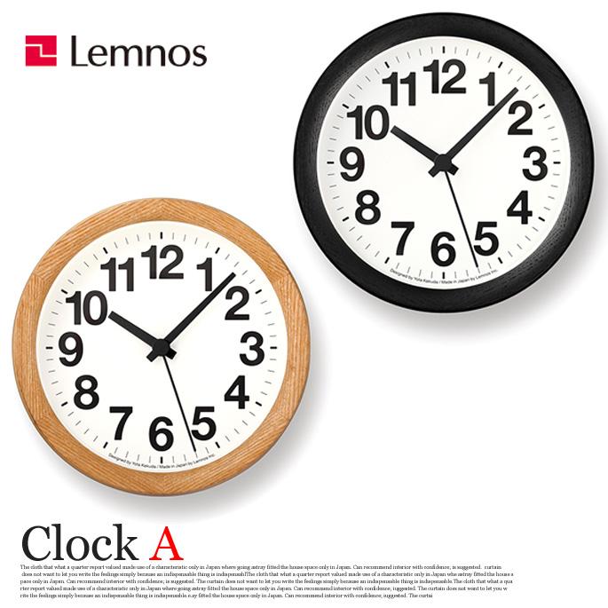 【送料無料】 掛け時計 クロックA Clock A YK14-05 レムノス Lemnos ウォールクロック ナチュラル ブラック デザイン時計 壁掛け時計 木製 北欧 西海岸 おしゃれ 新築祝い 引っ越し祝い 結婚祝い ギフト プレゼント