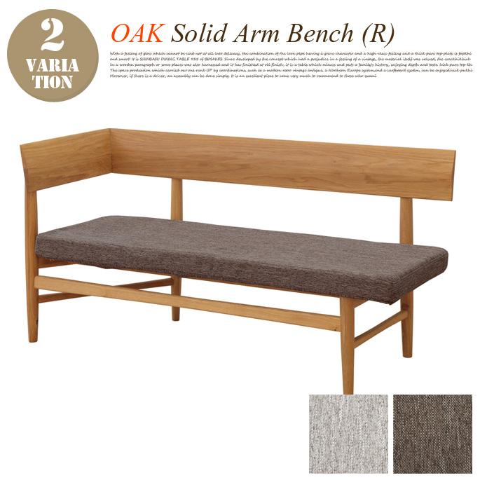 OAK Solid ArmBench R オークソリッドアームベンチ右 送料無料 LDコーディネート リビング ダイニング 無垢材 カフェスタイル カバーリング Solid Wood series ソリッドウッドシリーズ カラー ベージュ・ブラウン