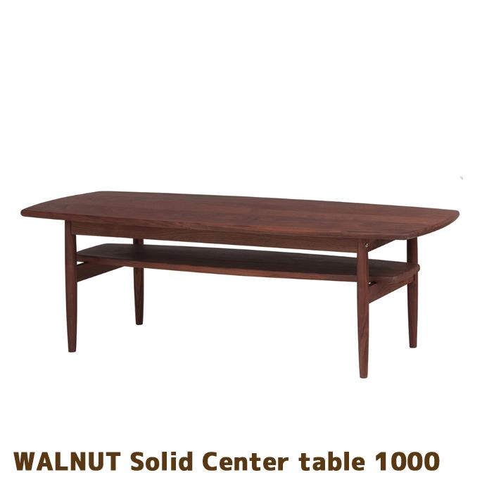 WALNUT Solid Center Table 1000 ウォールナットソリッドセンターテーブル1000 送料無料 LDコーディネート リビング ダイニング 無垢材 カフェスタイル Solid Wood series ソリッドウッドシリーズ カラー