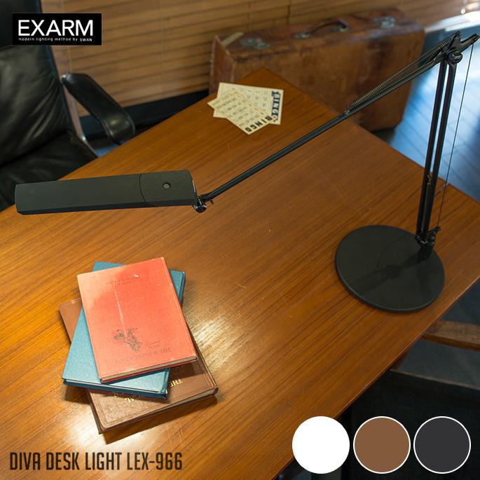 LED デスクライト LEDIC EXARM DIVA レディック エグザーム ディーバ ベースタイプ LEX-966 全3カラー(ブラック・ホワイト・ブラウン) 電気スタンド デスクライト 卓上ライト デスクランプ 学習用 作業用 日本製 送料無料