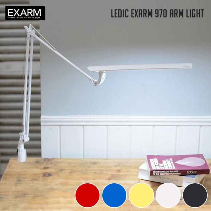 超爆安  LED デスクライト LEDIC LEX-970 EXARM 送料無料 レディック エグザーム 970 クランプタイプ LEX-970 デスクライト 全5カラー(ブラック・ホワイト・ブルー・レッド・イエロー) 電気スタンド デスクライト 卓上ライト デスクランプ 学習用 作業用 日本製 送料無料, オモノガワマチ:78878a35 --- ve75ve.xyz