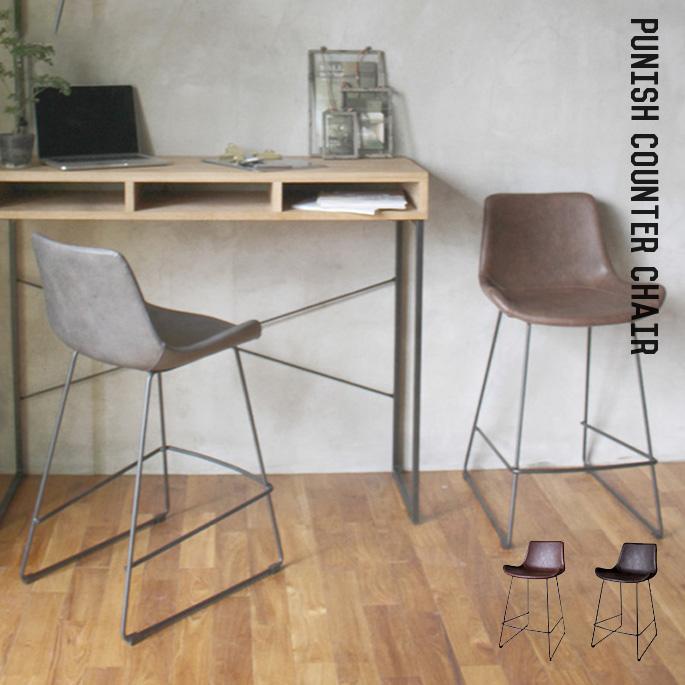驚きの価格が実現! アデペシュ a インダストリアル depeche chair パニッシュ PUNISH カウンターチェア PUNISH counter chair PNS-CTC アイアン ハイチェア イス レトロビンテージ インダストリアル 西海岸 メンズライク 送料無料, 家具通販kagu-world:bb5f645f --- supercanaltv.zonalivresh.dominiotemporario.com