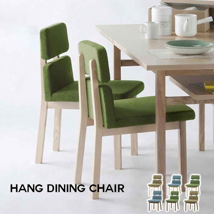 シーヴ SIEVE hang dining chair ハング ダイニングチェア SVE-DC001 スタイリッシュ ナチュラルモダン コンパクト家具 西海岸 【送料無料】