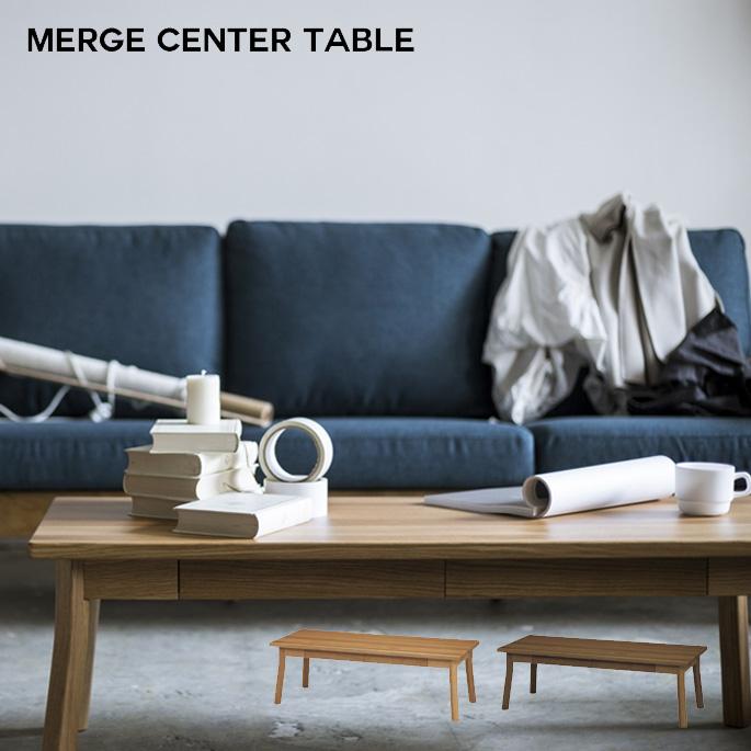 シーヴ SIEVE merge center table マージ センターテーブル SVE-CT007 ローテーブル スタイリッシュ ナチュラルモダン コンパクト家具 西海岸 【送料無料】
