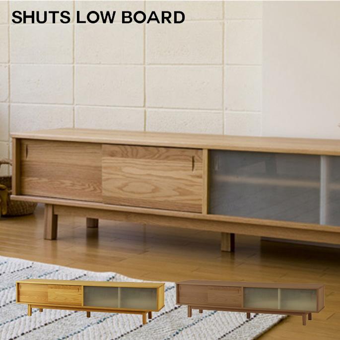 シーヴ SIEVE shuts low board シュッツローボード SVE-LB005 スタイリッシュ ナチュラルモダン コンパクト家具 西海岸 【送料無料】