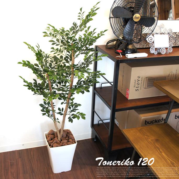 さわやかリーフですっきり置ける! トネリコ120 光触媒 イミテーショングリーン 日本製 送料無料