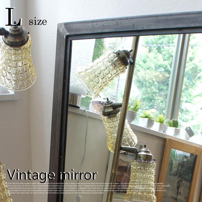 ヴィンテージミラーL(Vintage mirror L) 送料無料