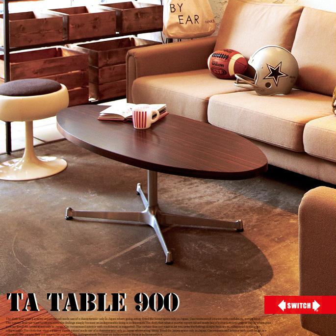 レトロフォルムなこだわりデザイン! TAテーブル900(TA Table 900) センターテーブル スイッチ(SWITCH) 送料無料