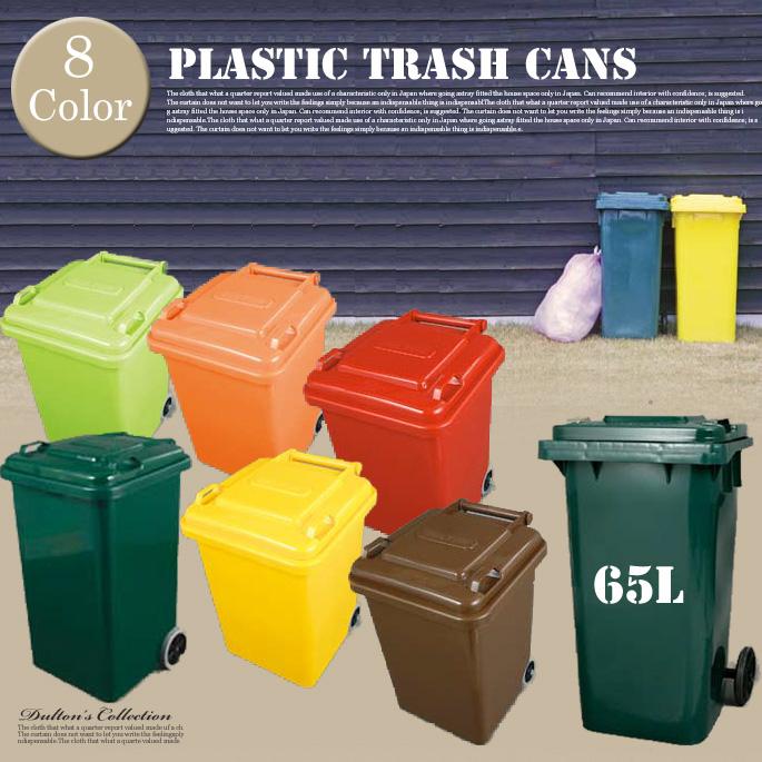 Plastic trash can 65L 売却 プラスチックトラッシュカン65L 100-198 DULTON ダルトン 全8色 Orange Brown Green Yellow ※アウトレット品 L.green Red Ivory Blue