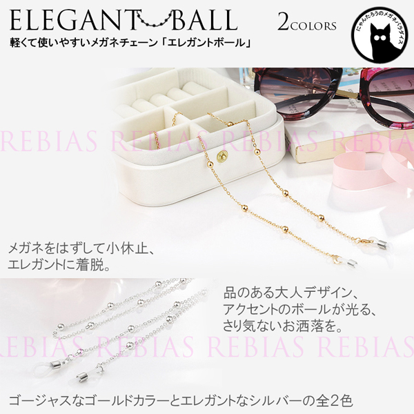 セレブ感あふれる上品なデザイン 通販 メール便対応可能 メガネ チェーン エレガント ボール CHAIN 購入 ストラップ 眼鏡 GLASSES