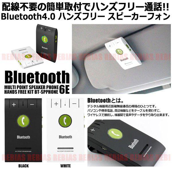 配線不要の簡単取付で無線通話♪ Bluetooth ハンズフリー スピーカーフォン バイザー取付タイプ iPhone Android