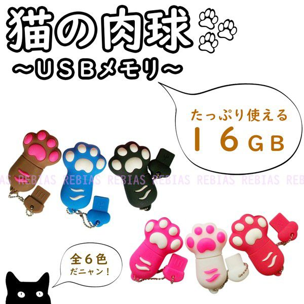 めっちゃ可愛いネコの手USBメモリ メール便対応可能 おもしろUSB 肉球タイプ猫 USBメモリ16GB NEW ネコ 白猫 黒猫 フラッシュメモリー 入荷予定 かわいい