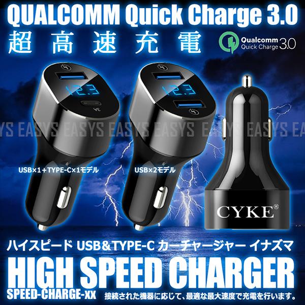正規店 QUALCOMM Quick Charge 3.0 で高速充電 メール便対応可能 シガー カーチャージャー 充電 ハイスピード 半額 スマホ 急速 TYPE-C タブレット USB 高速