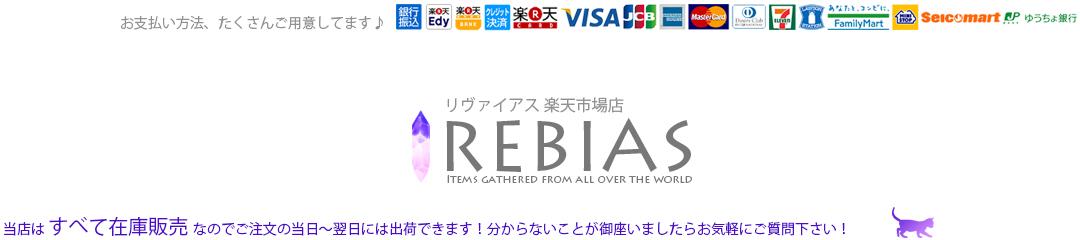 リヴァイアス 楽天市場店:便利な商品から珍しい輸入商品を取り扱う店です。