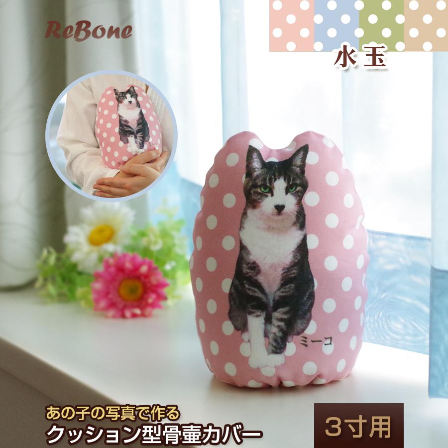 骨壷 ペット 水玉 犬 手作り 抱きしめられる 骨壺 3寸 カバー 猫 クッション型