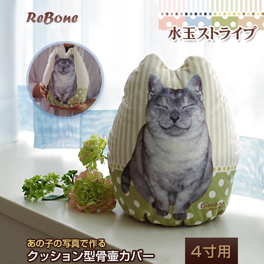 骨壷 カバー 骨壺 手作り ペット 犬 猫 4寸 抱きしめられる クッション型 水玉ストライプ