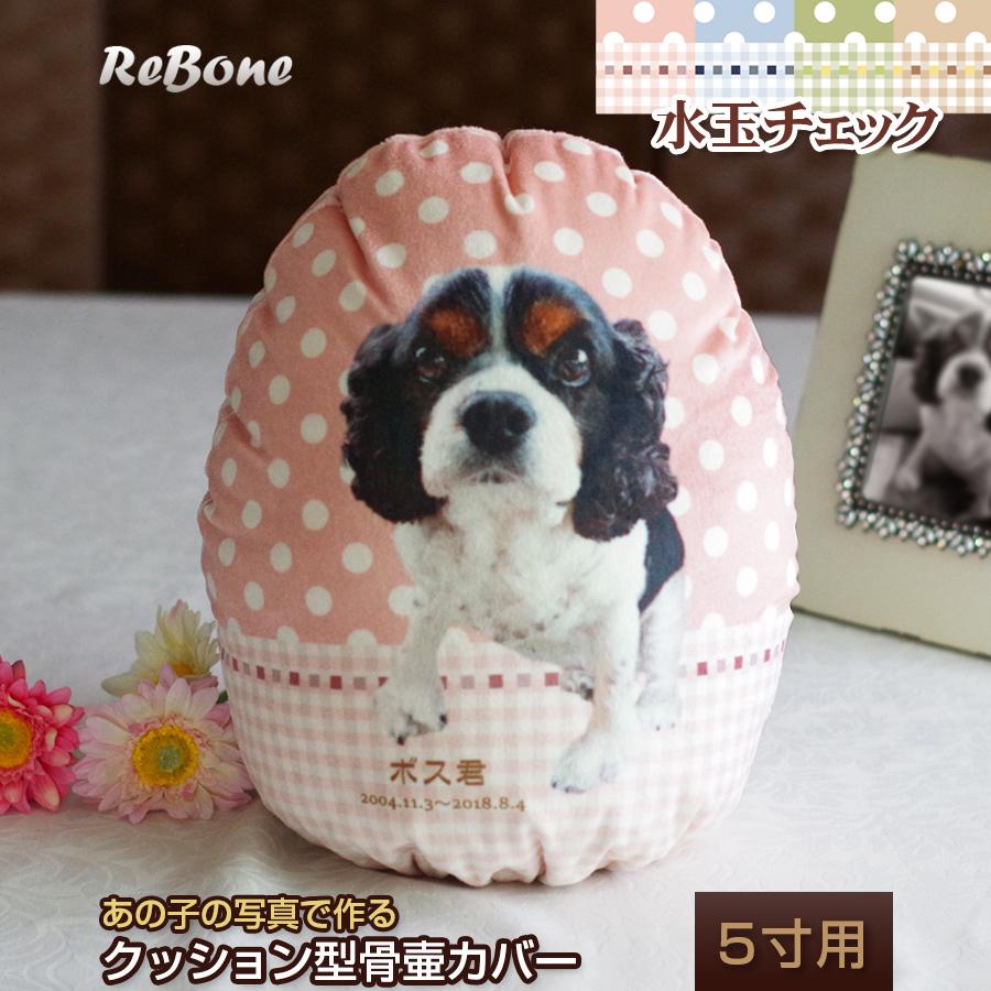 骨壷 カバー 骨壺 手作り ペット 犬 5寸 抱きしめられる クッション型 水玉チェック 送料無料