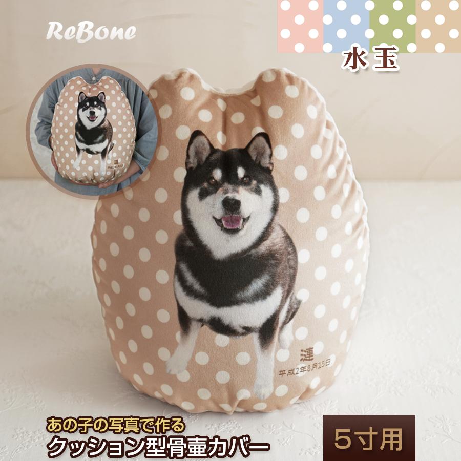 骨壷 カバー 骨壺 手作り ペット 犬 5寸 抱きしめられる クッション型 水玉 送料無料