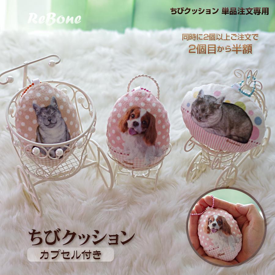 ちびクッション ( カプセル付き )単品購入 手作り ペット 犬 猫 分骨 手のひらサイズ 送料無料