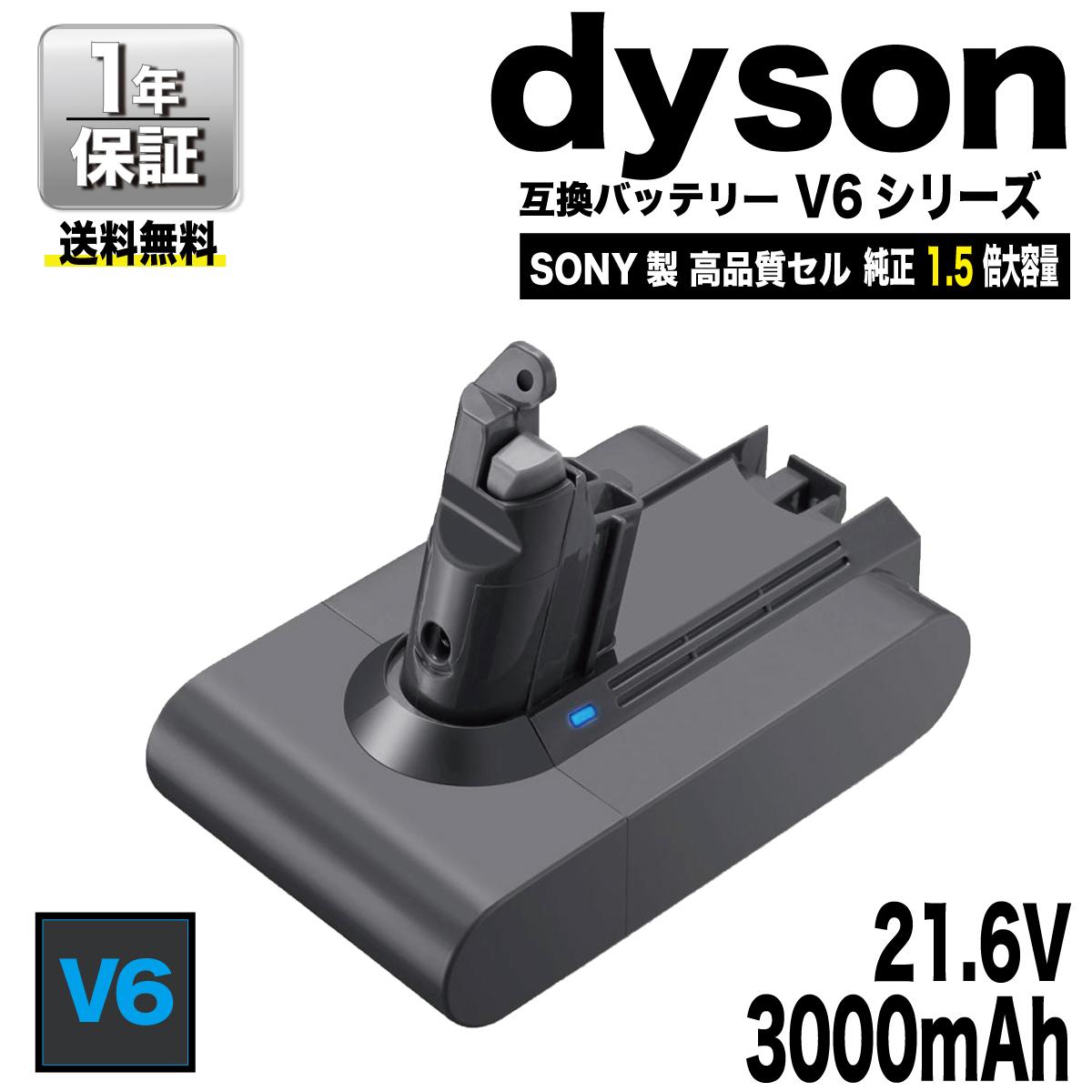 ダイソン 大幅にプライスダウン 互換 好評 バッテリー V6 3000mAh SV07 SV09 DC58 DC59 DC61 DC62 DC72 ダイソン掃除機v6バッテリー 掃除機 高品質 交換バッテリー ダイソン掃除機バッテリー 充電バッテリー 互換バッテリー DC74 dyson 1年保証 充電池