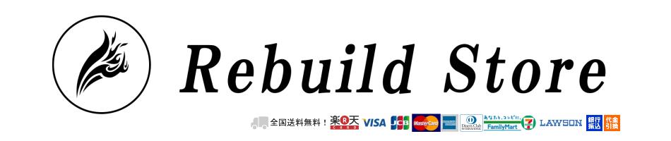 Rebuild Store:良質なものお買い求めやすい価格にて提供しております。