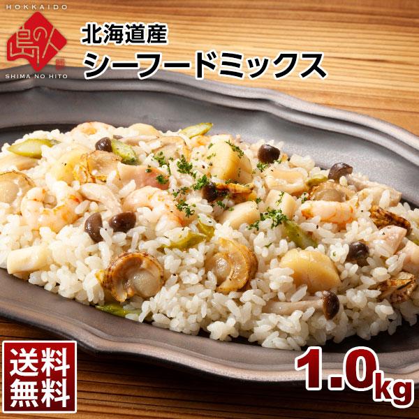 北海道シーフードミックス 1.0kg 全て安心の北海道産【ごろごろ大粒】