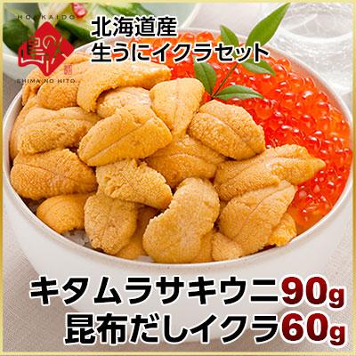 北海道産 生ムラサキウニ 90g+昆布だしイクラ 60g【送料無料】